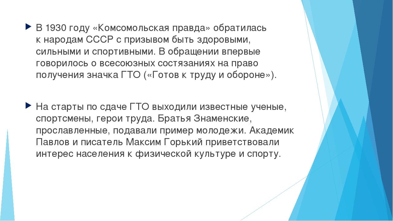 В1930 году «Комсомольская правда» обратилась кнародам СССР спризывом быть...