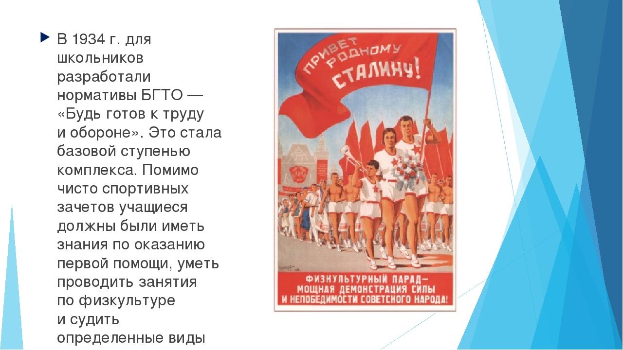 В1934г. для школьников разработали нормативы БГТО— «Будь готов ктруду и...