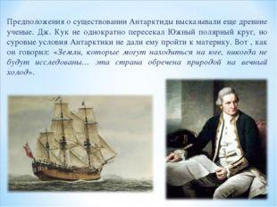 Предположения о существовании Антарктиды высказывали еще древние ученые. Дж.