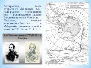 Антарктида была открыта16(28)января1820 годарусской экспедицией под руко