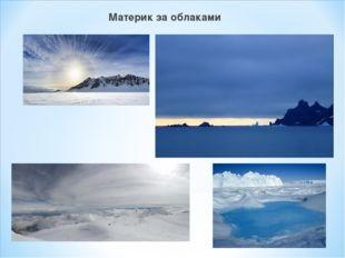Материк за облаками