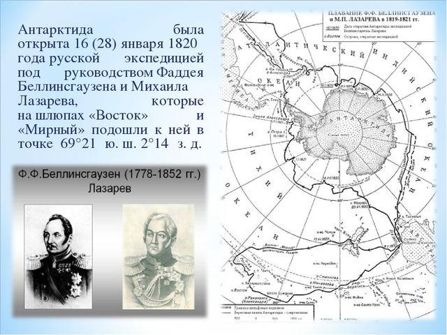 Антарктида была открыта16(28)января1820 годарусской экспедицией под руко...