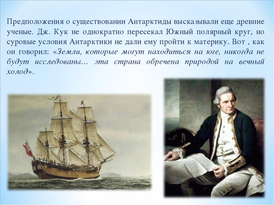 Предположения о существовании Антарктиды высказывали еще древние ученые. Дж....
