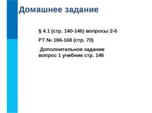 § 4.1 (стр. 140-146) вопросы 2-6 РТ № 166-168 (стр. 70) Дополнительное задани
