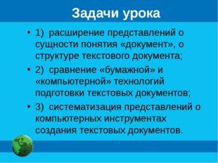 Задачи урока 1)расширение представлений о сущности понятия «документ», о стр