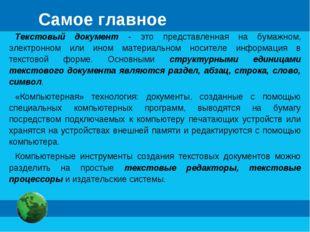 Текстовый документ - это представленная на бумажном, электронном или ином мат