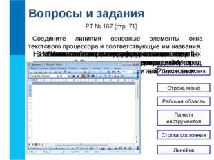 Назовите основные структурные единицы текстового документа. Вопросы и задания