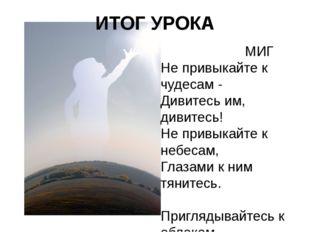 МИГ Не привыкайте к чудесам - Дивитесь им, дивитесь! Не привыкайте к небесам