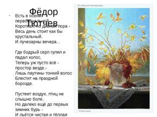 Фёдор Тютчев Есть в осени первоначальной Короткая, но дивная пора - Весь день