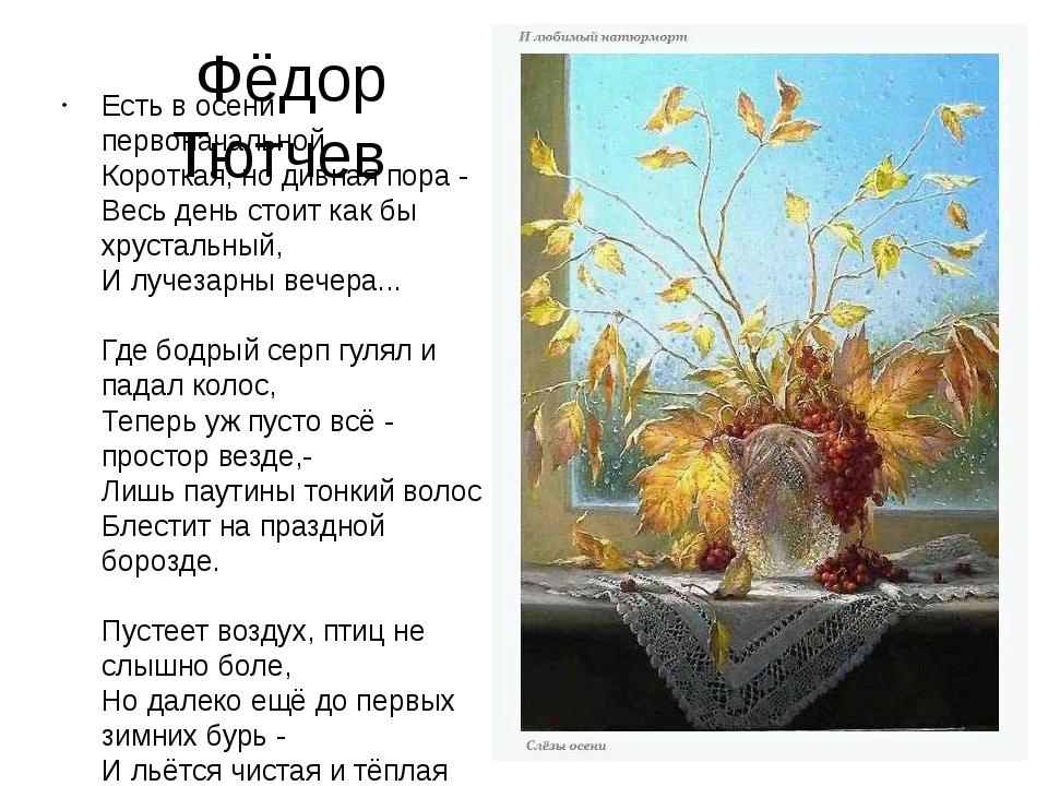 Фёдор Тютчев Есть в осени первоначальной Короткая, но дивная пора - Весь день...