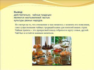 Вывод: действительно, чайные традиции являются неотъемлемой частью культуры р