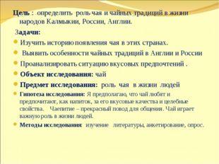 Цель : определить роль чая и чайных традиций в жизни народов Калмыкии, России