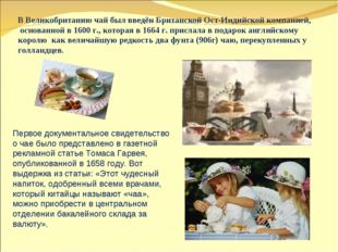 В Великобританию чай был введён Британской Ост-Индийской компанией, основанно