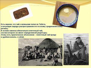 Есть версия, что чай к калмыкам попал из Тибета, а кочующие народы распростра