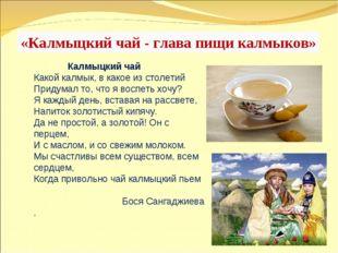 «Калмыцкий чай - глава пищи калмыков» Калмыцкий чай Какой калмык, в какое из