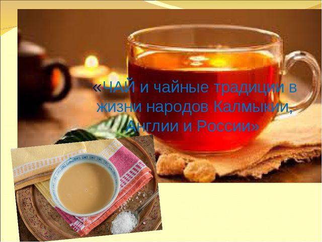 «ЧАЙ и чайные традиции в жизни народов Калмыкии, Англии и России»
