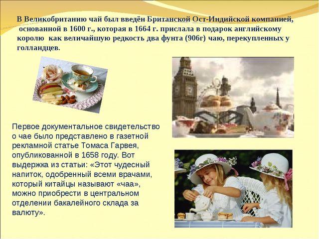 В Великобританию чай был введён Британской Ост-Индийской компанией, основанно...