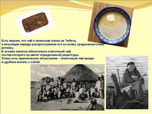 Есть версия, что чай к калмыкам попал из Тибета, а кочующие народы распростра...