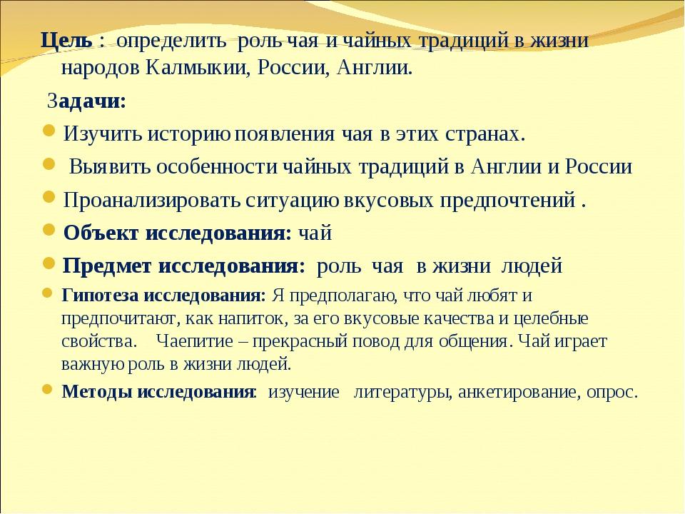 Цель : определить роль чая и чайных традиций в жизни народов Калмыкии, России...