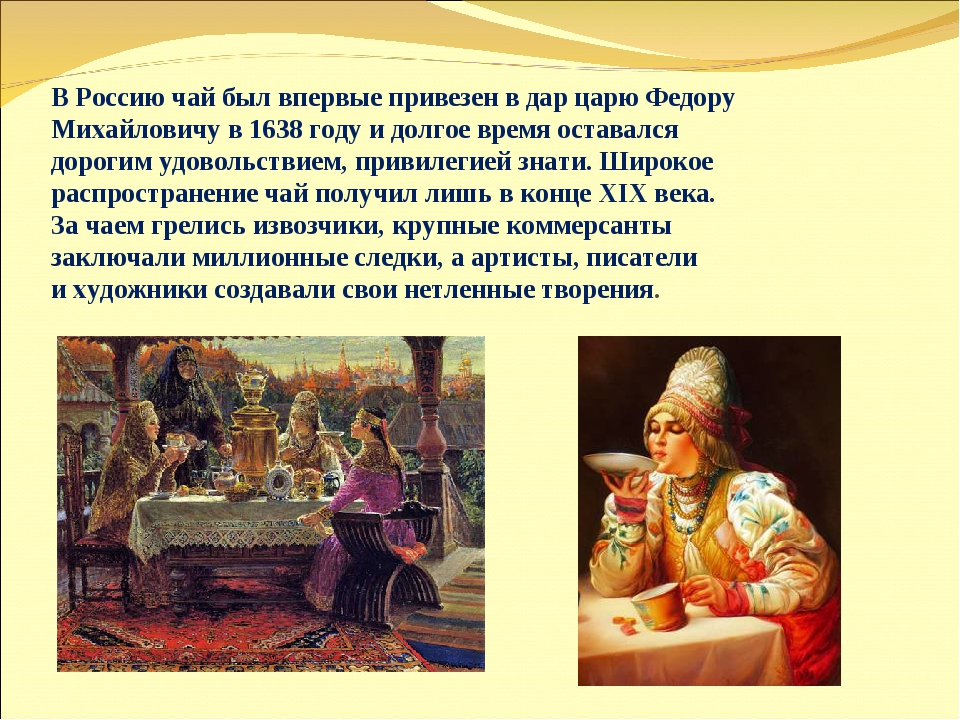 ВРоссию чай был впервые привезен вдар царю Федору Михайловичу в1638 году и...