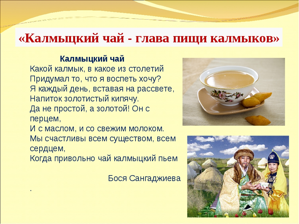 «Калмыцкий чай - глава пищи калмыков» Калмыцкий чай Какой калмык, в какое из...