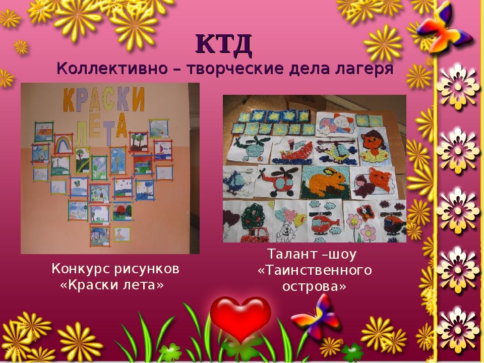 КТД Коллективно – творческие дела лагеря Талант –шоу «Таинственного острова»...