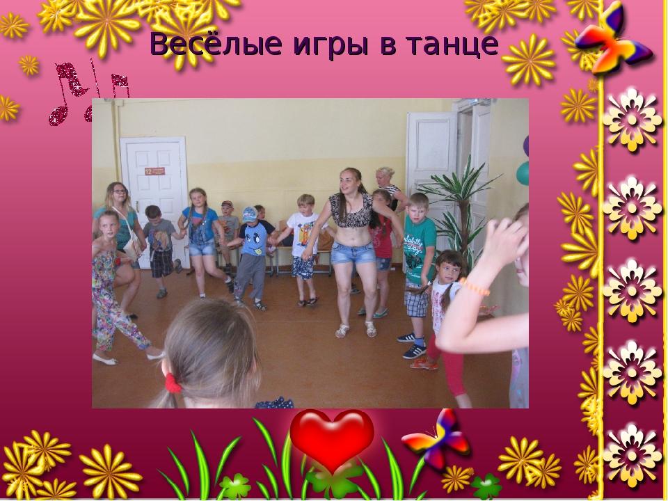 Весёлые игры в танце