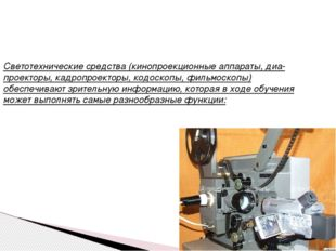 Светотехнические средства (кинопроекционные аппараты, диапроекторы, кадропро