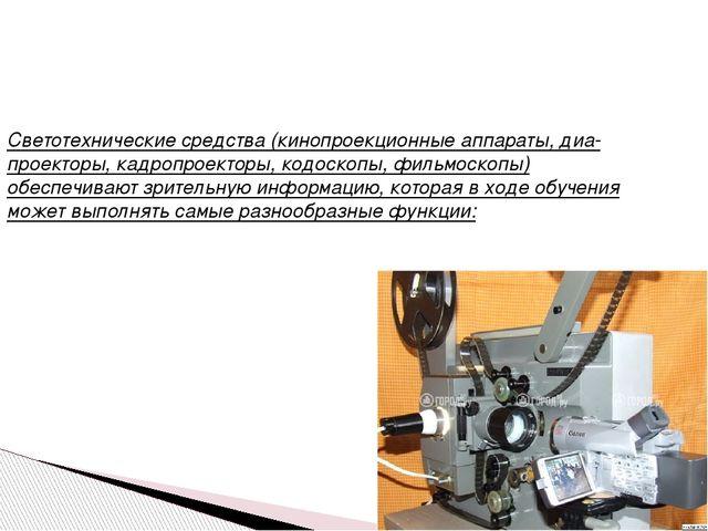 Светотехнические средства (кинопроекционные аппараты, диапроекторы, кадропро...