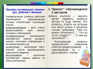 """Приемы изучающего чтения при работе с детьми 1.""""Диалог"""" обучающихся с автором"""