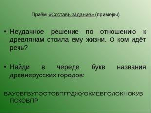 Приём «Составь задание» (примеры) Неудачное решение по отношению к древлянам