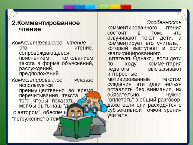 2.Комментированное чтение Комментированное чтение – это чтение, сопровождающе...