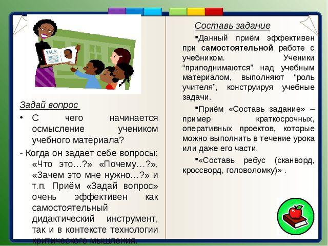 Задай вопрос С чего начинается осмысление учеником учебного материала? - Когд...