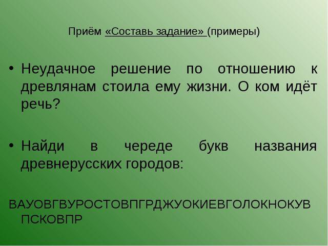 Приём «Составь задание» (примеры) Неудачное решение по отношению к древлянам...