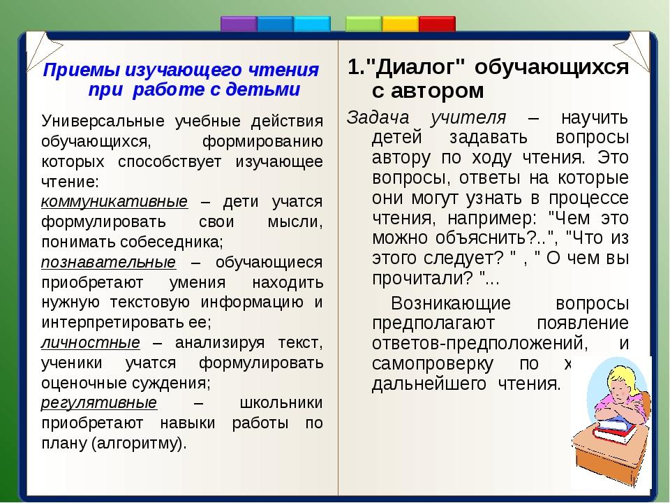 """Приемы изучающего чтения при работе с детьми 1.""""Диалог"""" обучающихся с автором..."""