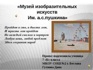 Проект подготовила ученица 7 «Б» класса МКОУ СОШ №2 г. Беслана Гутнова Дана «