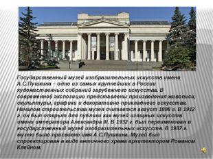 Государственный музей изобразительных искусств имени А.С.Пушкина – одно из са