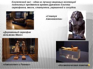 Египетский зал – одна из лучших мировых коллекций подлинных предметов времен