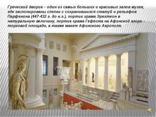 Греческий дворик – один из самых больших и красивых залов музея, где экспонир