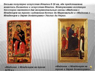 Весьма популярно искусство Италии 8-16 вв, где представлена живопись Византии