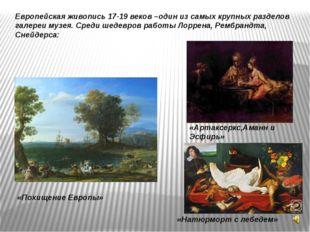 Европейская живопись 17-19 веков –один из самых крупных разделов галереи музе