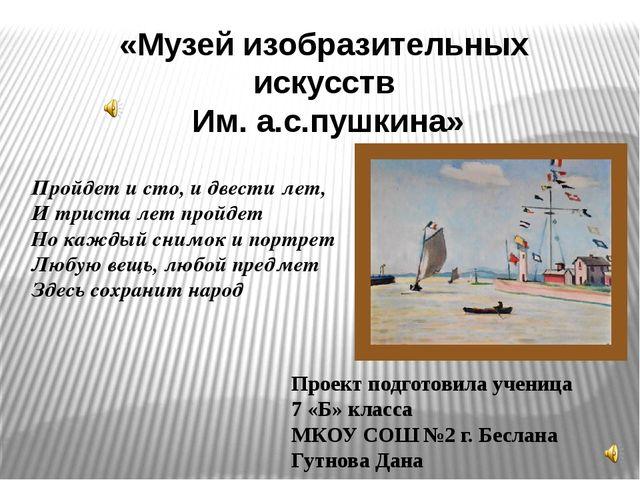 Проект подготовила ученица 7 «Б» класса МКОУ СОШ №2 г. Беслана Гутнова Дана «...