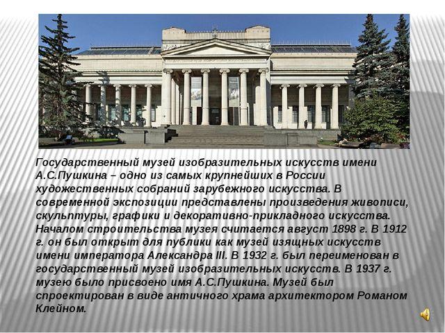 Государственный музей изобразительных искусств имени А.С.Пушкина – одно из са...