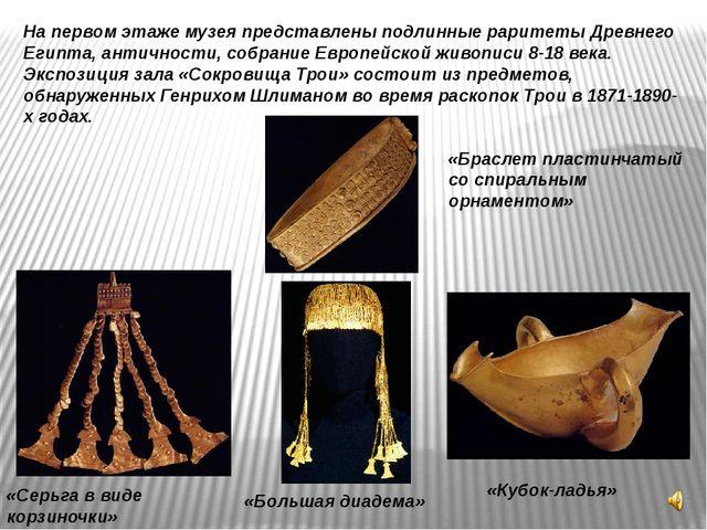 На первом этаже музея представлены подлинные раритеты Древнего Египта, античн...