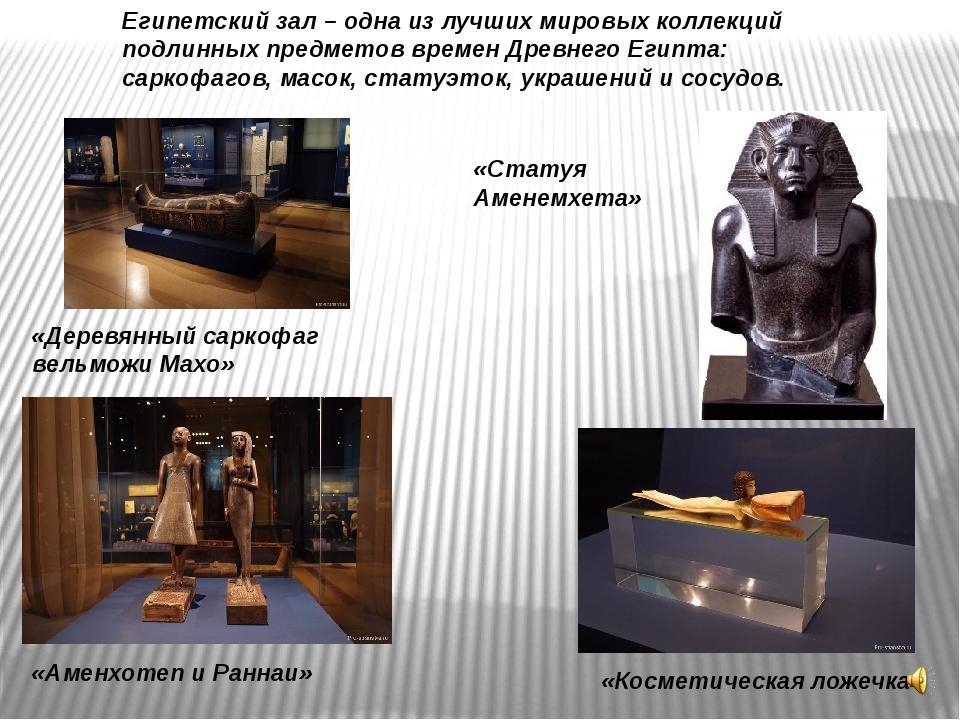 Египетский зал – одна из лучших мировых коллекций подлинных предметов времен...