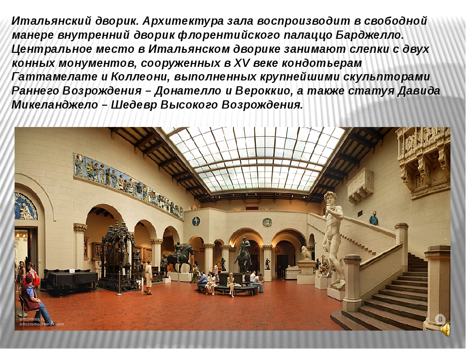 Итальянский дворик. Архитектура зала воспроизводит в свободной манере внутрен...