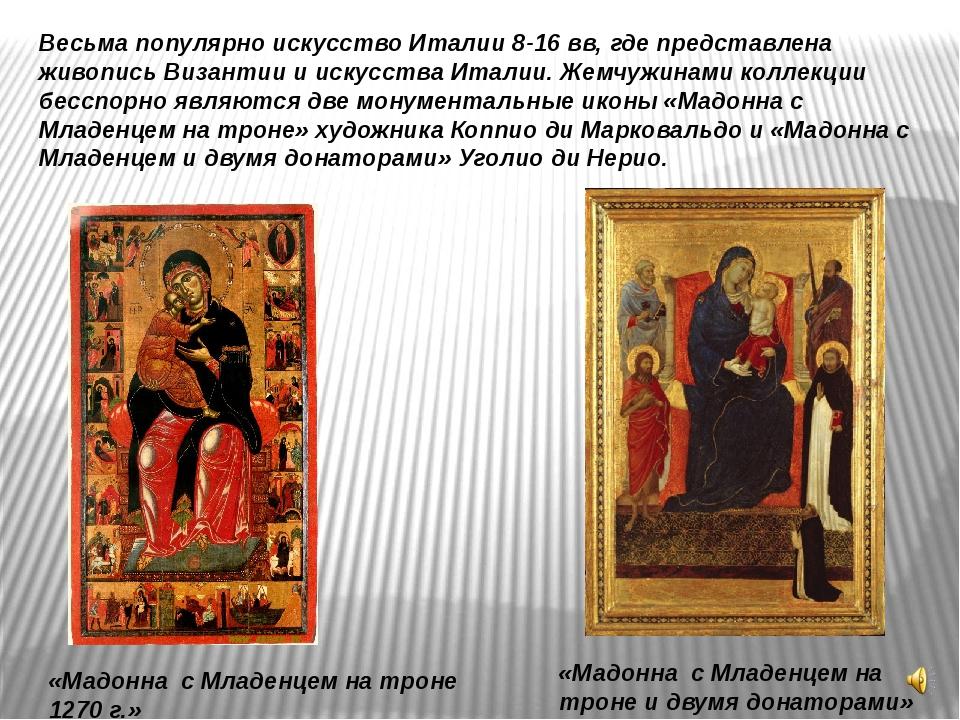 Весьма популярно искусство Италии 8-16 вв, где представлена живопись Византии...