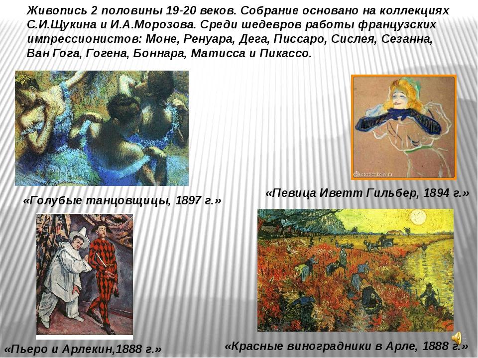 Живопись 2 половины 19-20 веков. Собрание основано на коллекциях С.И.Щукина и...