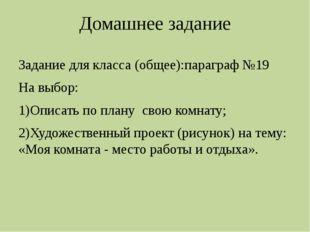 Домашнее задание Задание для класса (общее):параграф №19 На выбор: 1)Описать