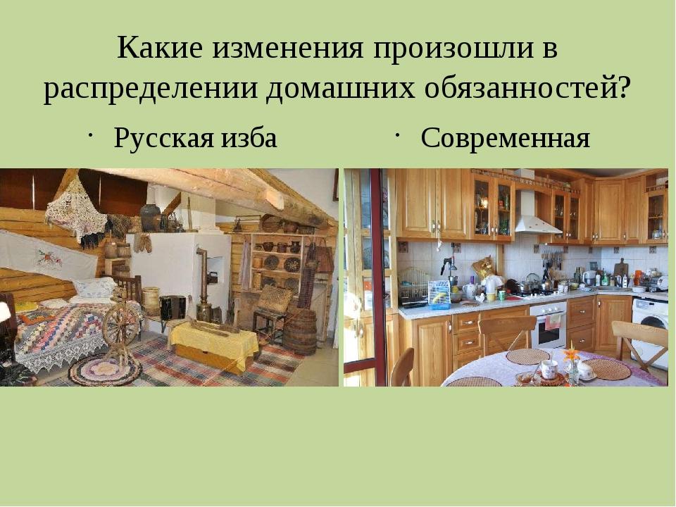 Какие изменения произошли в распределении домашних обязанностей? Русская изба...